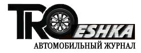 Troeshka. Автомобильный журнал